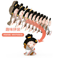 梦回唐朝-夜宴系列 纸拼图公仔