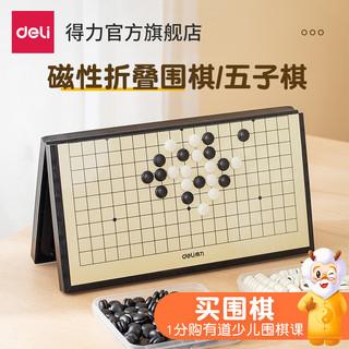 deli 得力 19路围棋五子棋带磁性黑白棋子儿童学生初学益智折叠棋盘套装