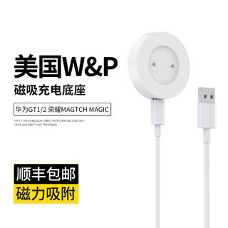 W&P 华为手表充电器watch GT2/荣耀Magic智能手环充电线磁吸充电底座
