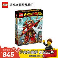 LEGO 乐高 积木 悟空小侠系列 80012 孙悟空齐天大圣黄金机甲 玩具礼物