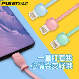 PISEN 品胜 华为typec数据线扁口可爱女生充电线便携OPPO兼容vivo传输线小米