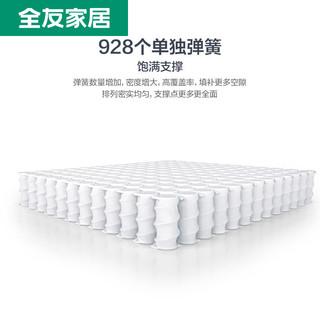 QuanU 全友 家居软硬两用 椰棕/乳胶床垫 针织面料精钢/静音袋装弹簧床垫 105171床垫