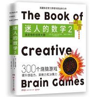 PLUS会员:《迷人的数学2·激发你的创意大脑》