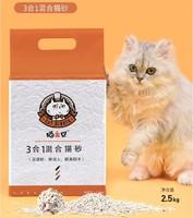 猫主义 3合1混合猫砂 2.5kg