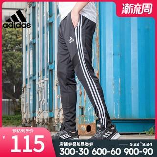 adidas 阿迪达斯 奥特莱斯  男子运动针织长裤 D95958