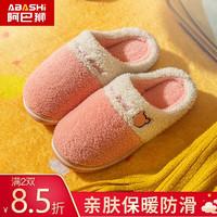 ABASHI 阿巴狮 新款云朵绒亲肤棉拖鞋 粉色