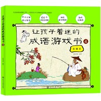 《让孩子着迷的成语游戏书4》