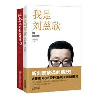 京东PLUS会员:《我是刘慈欣+流浪地球电影制作手记》(全2册)
