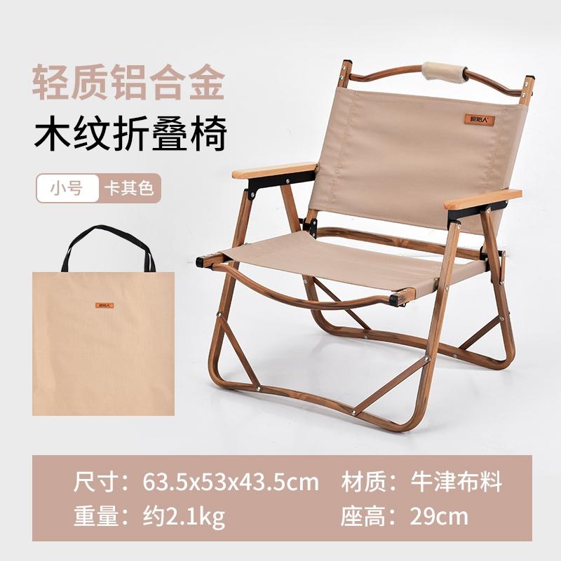 原始人 Ysr-kermit821 折叠椅