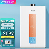 WAHIN 华凌 语音交互零冷水燃气热水器天然气 JSQ30-L10 16升