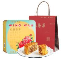 WING WAH 元朗荣华 纯正五仁月饼 750g