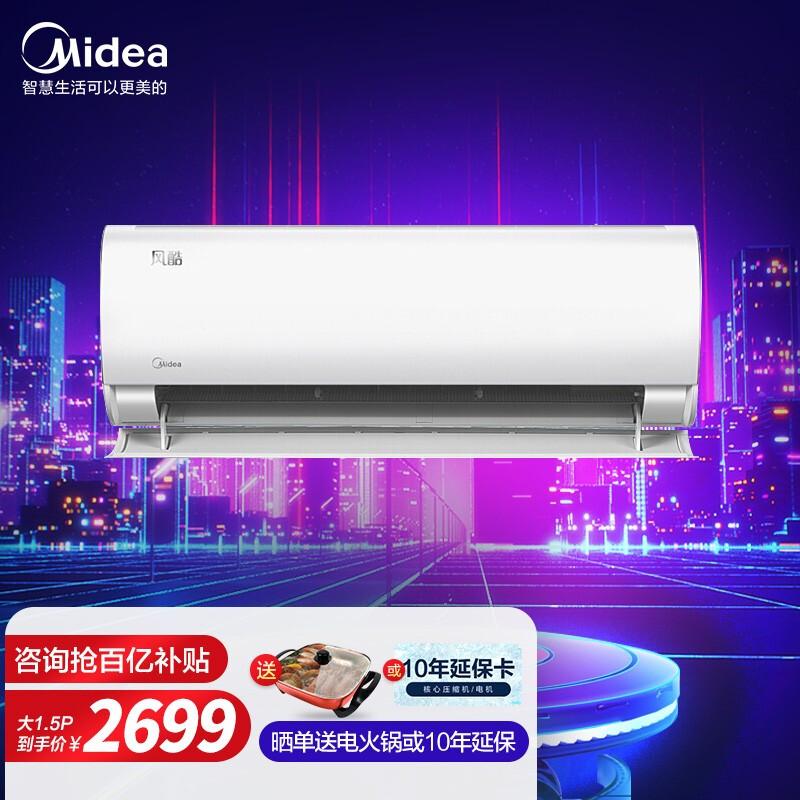 Midea 美的 频冷暖壁挂式空调挂机 KFR-35GW/N8XHC1【1.5匹】