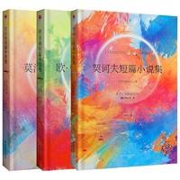 《欧亨利小说精选+莫泊桑小说精选+契诃夫短篇小说选》(套装共3册)