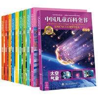 PLUS会员:《中国少年儿童百科全书》(全10册)