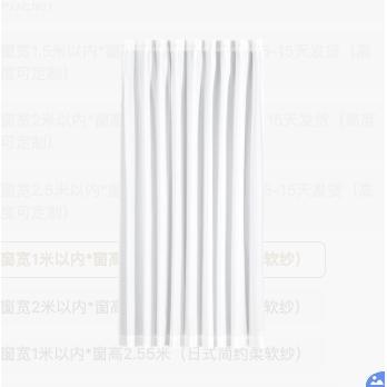 8H 日式简约柔软纱窗帘 本白色 1*1.78m