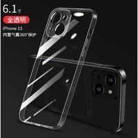 OLYSON 鸥聆尚 iPhone 13/13 Pro 手机壳 全透明