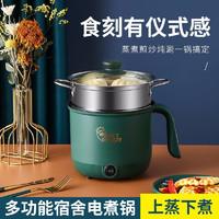 欧立奇 多功能宿舍电煮锅1.8L不粘锅