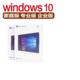 微软系统盘windows10正版系统win10家庭升级专业  在线发 无票 82元(需用券)
