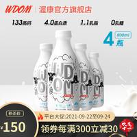 新西兰WDOM渥康牛奶4.0g蛋白质进口高钙奶好消化800ml/瓶 4瓶
