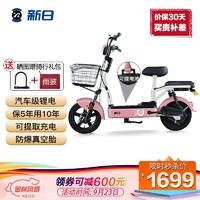 SUNRA 新日 可提锂电电池保5年 TDT4730Z 新国标电动自行车 小喇叭