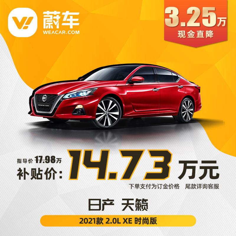 日产天籁 2021款 2.0L XE 时尚版  蔚车新车【车辆订金】