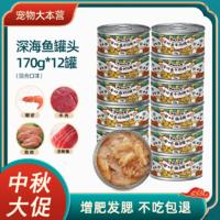 pet camp 宠物大本营 猫罐头主食罐混合口味120克/12罐