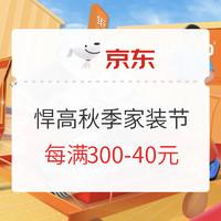 促销活动:京东 悍高五金 秋季家装节