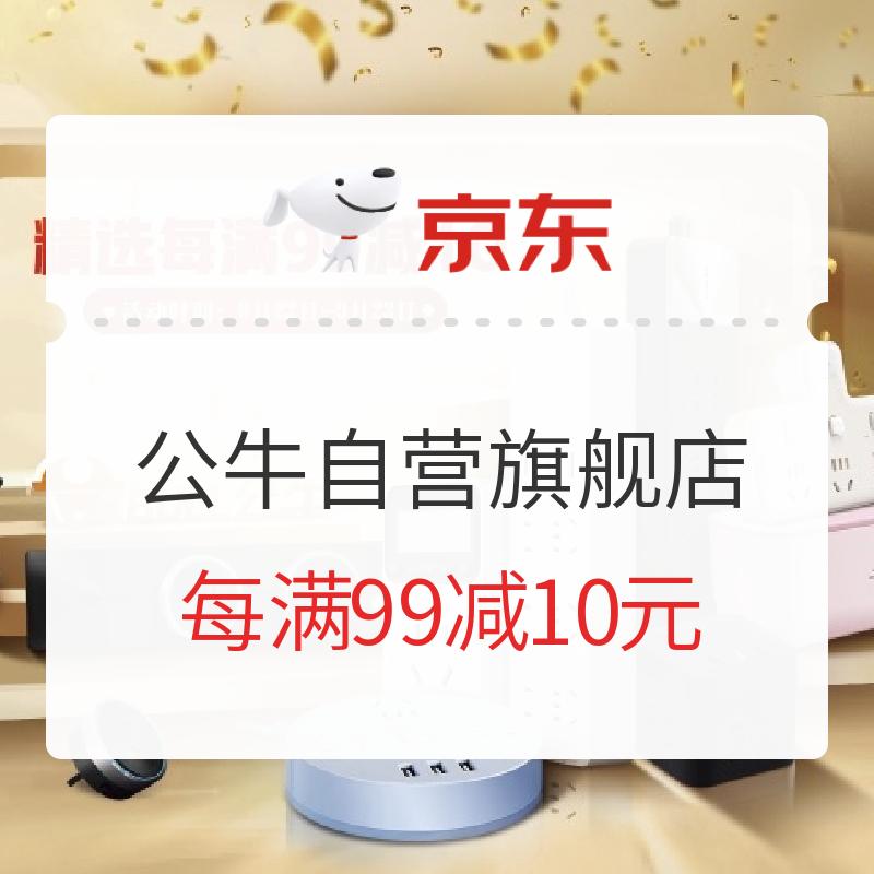促销活动 : 京东 公牛自营旗舰店 促销活动