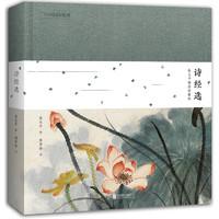 京东PLUS会员:《诗经选:张大千插图珍藏版》