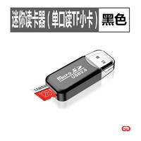 GAGZ TF(MicroSD存储卡读取 多功能读卡器支持SD/TF相机行车记录仪手机存储内存卡 TF读卡器 1个装