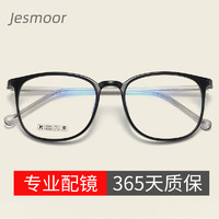 Jesmoor 插芯眼镜框韩版大框 (配156防辐射镜片)