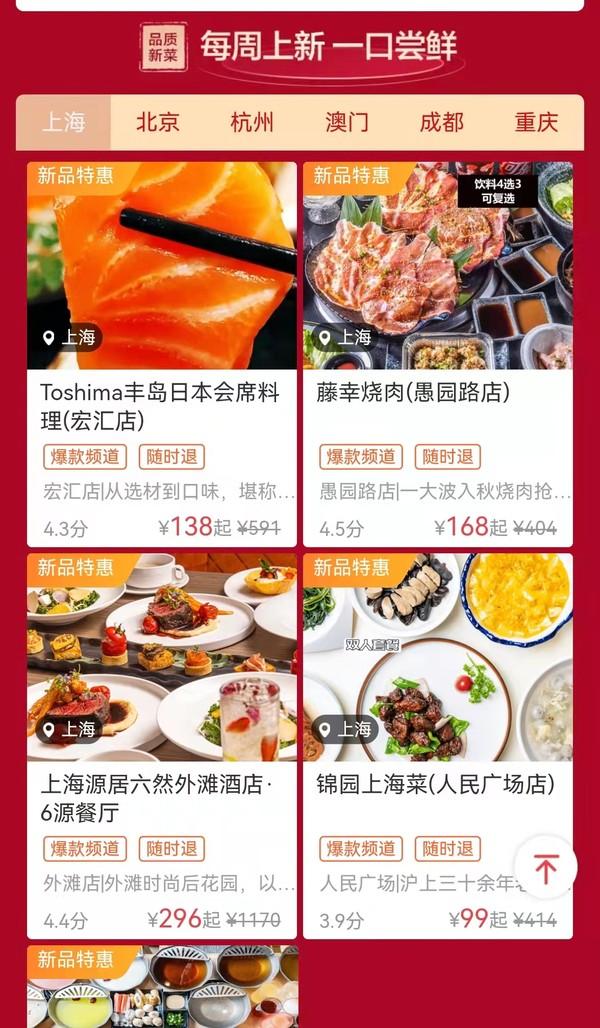 低价吃美食的机会又来!从平民美食到米其林餐厅 超划算!携程品质美食节