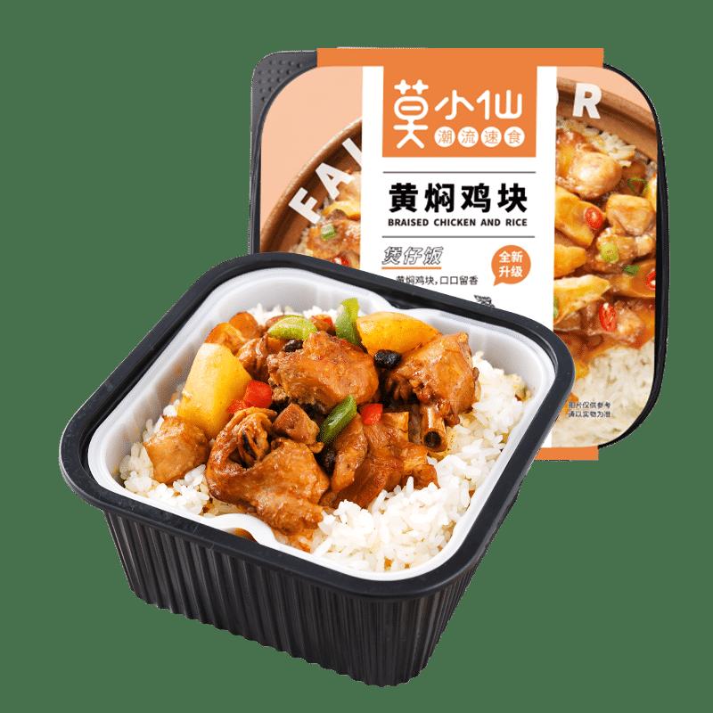 煲仔饭(黄焖鸡块)275g*2盒