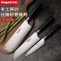 bayco 拜格 德国厨房刀具3件套(菜刀+料理刀+水果刀)