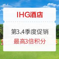 IHG优悦会 2021年Q3-4开启注册