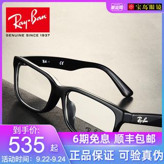 Ray-Ban 雷朋 近视眼镜框男复古潮流矩形黑框光学眼镜架女可配镜片5296D