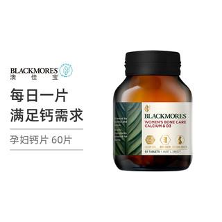 BLACKMORES 澳佳宝 孕妇钙片+维生素D3 60 片