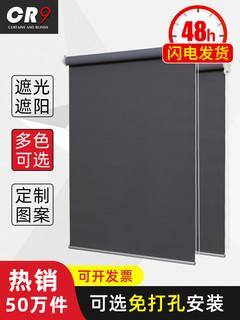 CR9 卷帘窗帘免打孔安装遮光升降卷拉式办公室卫生间浴室厨房遮阳
