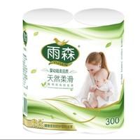 YOOSON 雨森 妇婴系列 卫生纸 150g*2卷