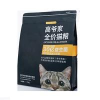GAOYEA 高爷家 全价冻干猫粮 5.5kg