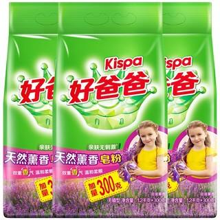Kispa 好爸爸 天然薰香皂粉洗衣粉3袋