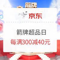 促销活动:苏宁易购 箭牌 超级品牌日