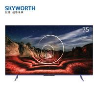SKYWORTH 创维 75A20 Pro 液晶电视 75英寸