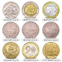 1989-2019年 建国建党纪念币系列(7套共9枚)