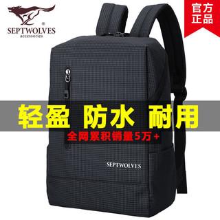 SEPTWOLVES 七匹狼 双肩包男书包男女学生韩版潮包背包男旅行包新款男士电脑包