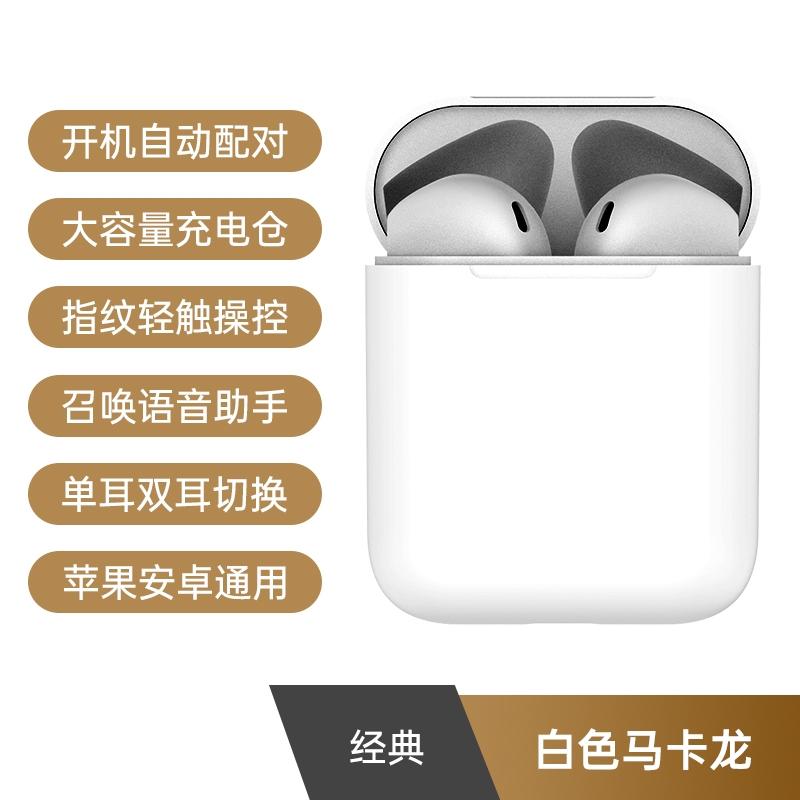 J01 无线蓝牙耳机 白色马卡龙