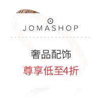 海淘活动:Jomashop商城  BVLGARI 宝格丽等奢侈品配饰专场