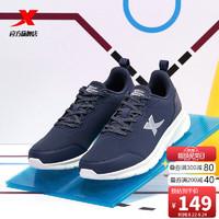 XTEP 特步 百搭运动鞋男士多色跑步鞋合成革轻便鞋子 官方旗舰 879319110040 深兰 40码