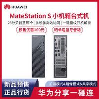 HUAWEI 华为 小机箱台式机MateStation S 7nm锐龙 指纹解锁 商用台式电脑