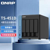 QNAP 威联通 TS-451D-4G-CN四盘位NAS 网络存储家庭个人私有云盘服务器4盘位
